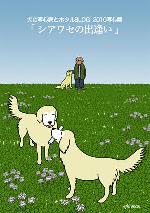 犬の写心家とホタルBLOG写心展