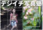倉智成典の初めてのデジタル一眼 「デジイチ写真塾」