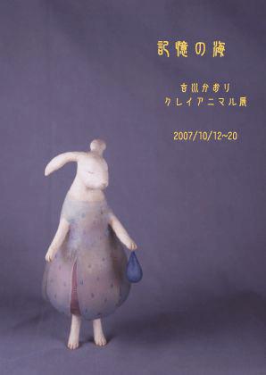 吉川かおり クレイアニマル展