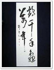 書道・篆刻教室