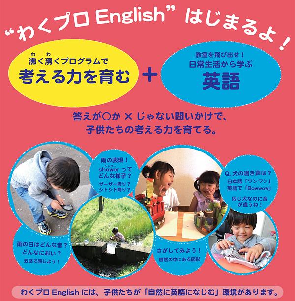 """""""わくプロEnglish""""には、子供たちが「自然に英語になじむ」環境があります"""