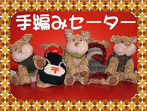 手編みセーターフェア